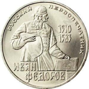 USSR 1 RUBLE 1983 RUSSIAN COIN | 400 YEARS SINCE THE DEATH OF IVAN FYODOROV *A1