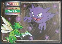 Haunter No.093 Topsun Carddass Pokemon card game Nintendo Very Rare JAPAN F/S