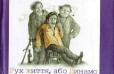 In Ukrainian book Podervianskyi Лесь Подерв'янський Рух життя, або Динамо (Міні)