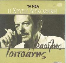 VASILIS TSITSANIS - I XRISI DISKOTHIKI - ΒΑΣΙΛΗΣ ΤΣΙΤΣΑΝΗΣ - GREEK MUSIC CD