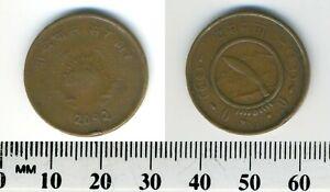 Nepal 1955 (2012) - 10 Paisa Bronze Coin - Sun rising above three hills - Dagger