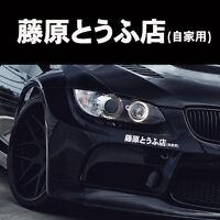 JDM Japanese Kanji Initial D Drift Turbo Euro Fast Vinyl White Car Sticker Decal