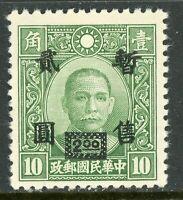 Central China 1943 $2.00/10¢ Chung Hwa Scott 9N17 VFU T696