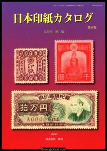 Hasegawa, Stephen J. Japan Revenue Stamps