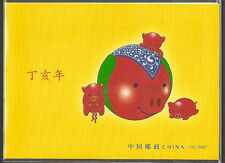 China 2007-1 New Year of the Pig Stamp Booklet Zodiac Animal 豬小本 SB-31