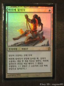 (Foil) [NM] MTG Korean, Theros, 1 x Chained to the Rocks