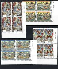 China Taiwan 1993  特317 BLK 4 The Creation Story stamps
