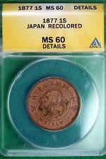 1877 ANACS MS60 DETAIL  Japan One Sen!! #DC
