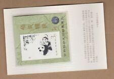 1985 China MS SG 3390