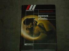 Henry Miller Время убийц Дьявол в раю Hardcover Russian