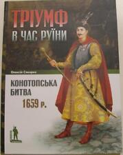 Konotop Battle, Cossacks, Tatars, Military uniform 1659, Illustrations Pictures