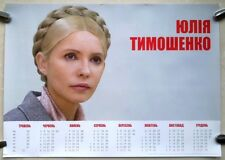 UKRAINIAN PRESIDENT ELECTION PROPAGANDA YULIA TYMOSHENKO CALENDAR POSTER UKRAINE