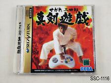 Segata Sanshiro Sega Saturn Japanese Import Japan Jp Region Locked Us Seller C