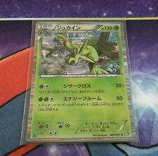 Japanese Sceptile Holo BW8 1st Edition Pokemon Card NM