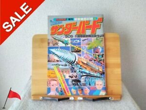 Vintage Thunderbirds Japanese Book 1980 Gerry Anderson art photo guide Color
