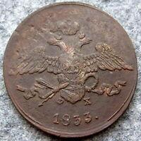 RUSSIA NIKOLAI I 1833 EM ФХ 5 KOPEKS, TWO-HEADED EAGLE, COPPER