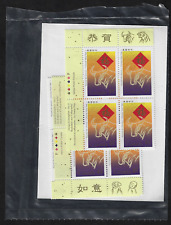 Canada — Set of 4 inscription Blocks — China Lunar New Year of the Ox #1630 MNH