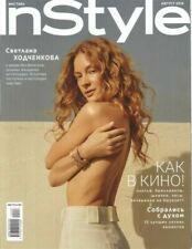 Magazine Instyle Russia September 2017 Selena Marie Gomez Unopened