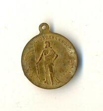 Antique Original Imperial order Medal  Russian Badge  (#1082a)