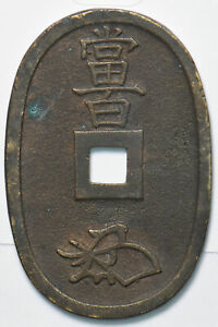 Japan 1835 ~1870 100 Mon 192881 combine shipping
