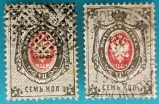 Mint No Gum/MNG Error, Variety Russian & Soviet Union Stamps