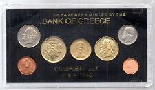 7 Greek Coins 1990 UNC, BANK OF GREECE, Alexander the Great Aristotle Democritus