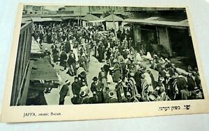 OLD PPC: JAFFA~ARABIC BAZAR~ANIMATED~ELIAHU BROTHERS