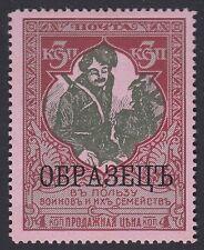 RUSSIA, 1914. Postal Charity 127B, Specimen