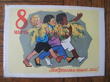 Russian Soviet Post Card Stamp 8 March Mother Day Black White Asian 1961 8 Март