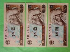 China 5 Yuan 4th Series 1980, 3pcs Running Number (UNC) SN 48732314 - 6