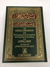 Tafsir As Sadi In Arabic