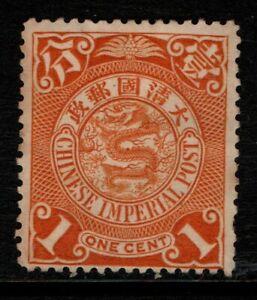 China 1898 Imperial Post 1c dragon SG122 Unused/Mint no gum