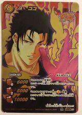 Toriko Miracle Battle Carddass Super Omega TR03-10