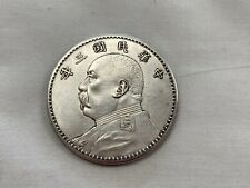 1914 Republic of China FAT MAN Silver Coin Yuan Shih-kai AU