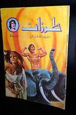 Tarzan طرزان سيد الأدغال كومكس Lebanese Original Arabic # 5 Comics 1980s