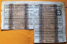 Russian St.-Petersburg International Commercial Bank 2500 Rubles coupons sheet