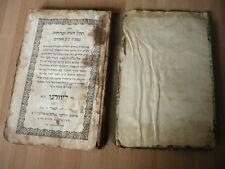JUDAICA LIVRE ANCIEN 1851 HEBRAIQUE HEBREU JUDAIC