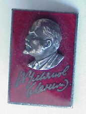 RUSSIAN SOVIET PROPAGANDA RED REVOLUTION BADGE LENIN HEAD PROFILE MEMORIAL AWARD