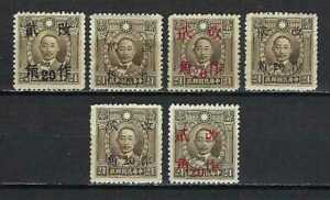 China 1943 Sc#544-6?  Various Province Surcharges/Overprints  MH MNG Unchecked