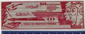 USSR army memorial sign 30th anniversary 523 Orsha Fighter Aviation Regiment