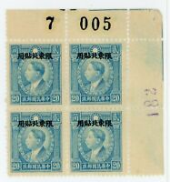 China 1947 Northeast 20¢ Martyr Corner Block MNH K58 ⭐⭐⭐⭐⭐⭐