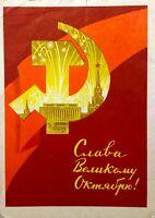 1962 Russian Postcard October Revolution Holiday Soviet Flag Propaganda Card