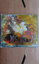 GANKUTSUOU 巌窟王 Special CD-ROM Windows 98 / Me / 2000 / XP New & Sealed Rare OOP