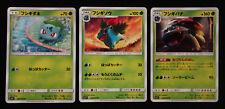 JAPANESE Pokemon Cards Bulbasaur Ivysaur Venusaur SM3+ Shining Legends NM/M