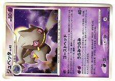 POKEMON JAPANESE CARD CARTE RARE N° DPBP#410 BRANETTE BANETTE