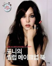 Pony's Celeb Celebrity Makeup Book (2012) Korean Beauty Women Fashion w/ DVD