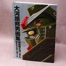 Kunio Okawara Illustrations: Mobile Suit Gundam MSV Standard - ANIME ARTBOOK NEW
