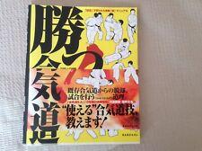 Aikijujutsu - Aikido Shoot Aikido Fumio Sakurai