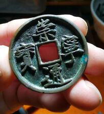 A Chong Ning Tong Bao(1107-1110) Coin#1903-Zhe Shi(10 Cash)