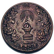 ASIAN Medal With Elephants Design 31.7mm 16g Bronze, Rare K6.3